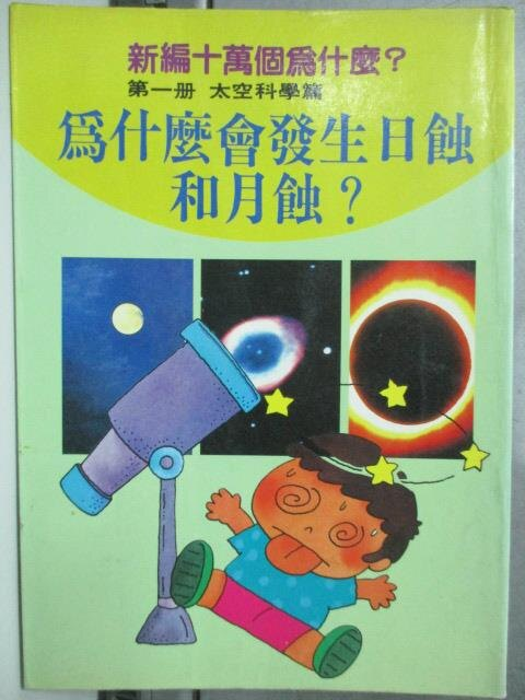 【書寶二手書T8/兒童文學_HOO】為什麼會發生日蝕和月蝕?