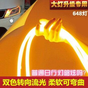 美琪改裝汽車LED眉燈淚眼燈導光條日行燈通用超亮軟燈條