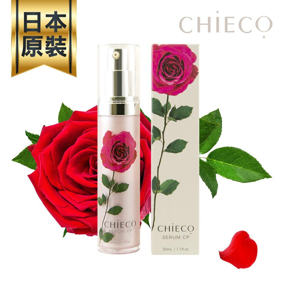 【日本原裝】CHIECO大馬士革玫瑰全效精華液 30ml