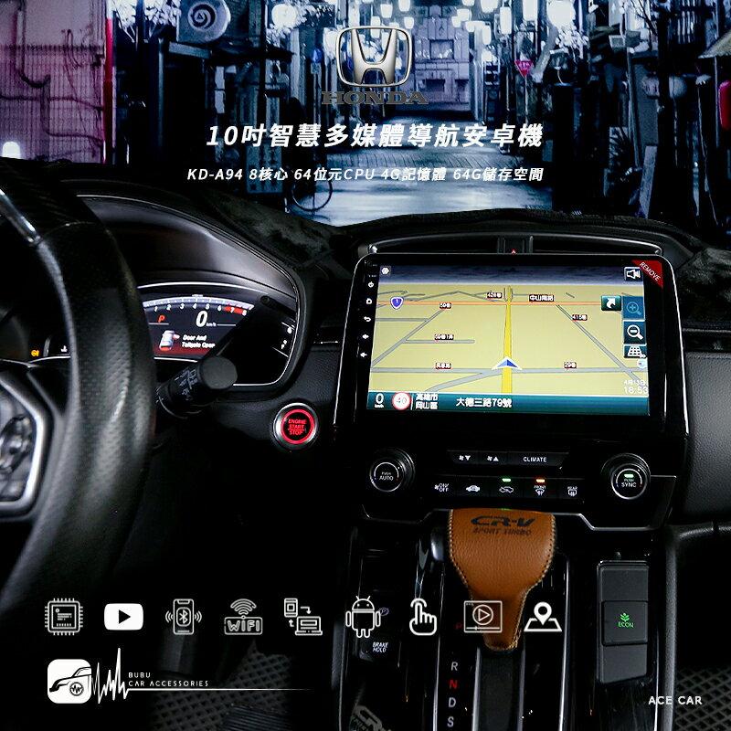 M1A HONDA CRV5代 10吋智慧多媒體導航安卓機 Play商店 APP下載 4+64超級八核 KD-A94