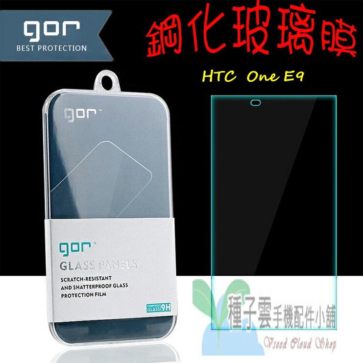 【HTC】 GOR  ㊣  9H  HTC One E9 玻璃 鋼化 保護貼 保護膜 ≡ 全館滿299免運費 ≡