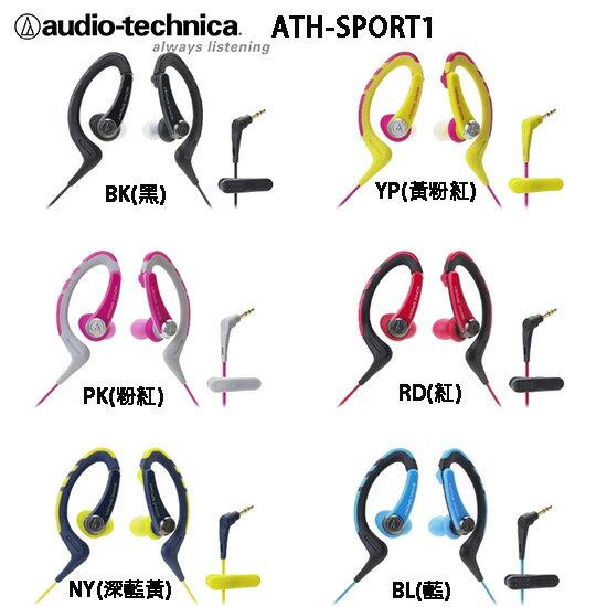 鐵三角 ATH-SPORT1 (贈收納袋) 防水運動型耳掛耳塞式耳機