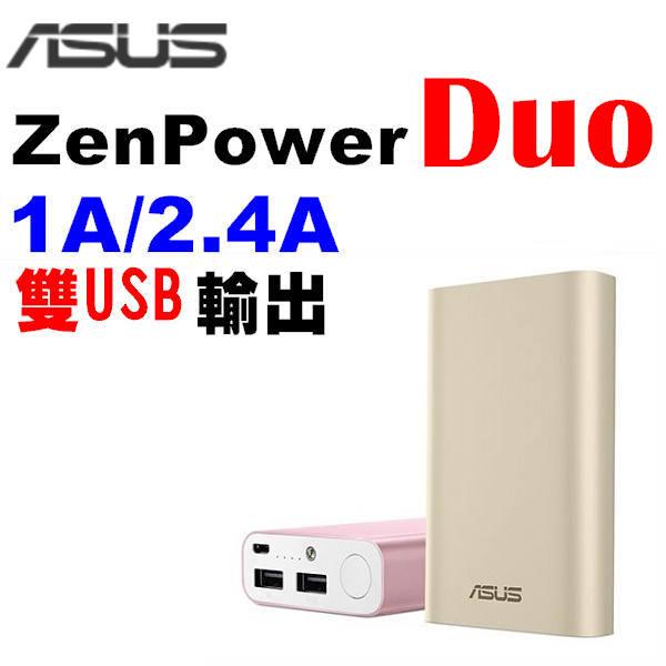 【少量現貨】 ASUS 隨身電源 ZenPower Duo 行動電源 10050 mAh/LED 手電筒/過壓保護/移動電源/電池/手機/平板/藍芽/喇叭/音箱/TIS購物館
