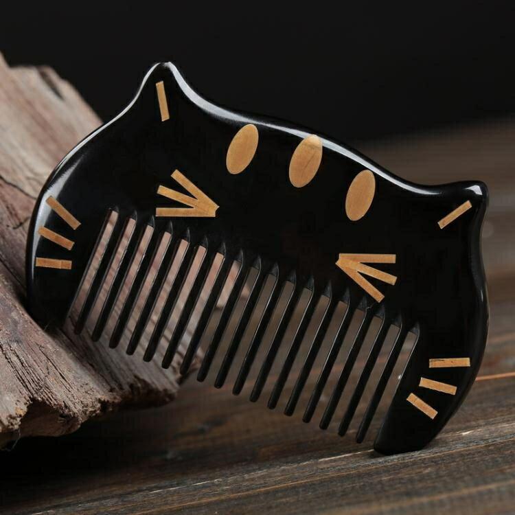 牛角梳子天然純小梳子小巧便攜款隨身可愛牛角梳子女家用刻字