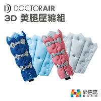 美容家電到DOCTOR AIR 3D美腿壓縮組 FC-001 小腿束 腰束【和信嘉】台灣群光公司貨 原廠保固