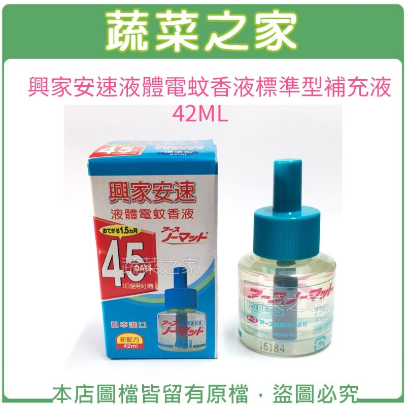 【蔬菜之家003-A15】興家安速液體電蚊香補充液42ML