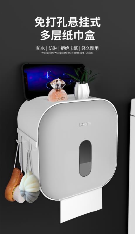 【618購物狂歡節】衛生間紙巾盒 衛生間紙巾盒防水免打孔創意廁所抽紙壁掛式家用洗手間卷紙置物架