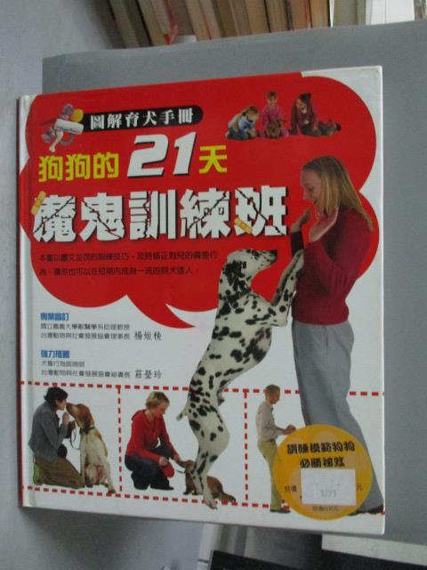 【書寶 書T3/寵物_YFK】狗狗的21天魔鬼訓練班_科林.坦南特