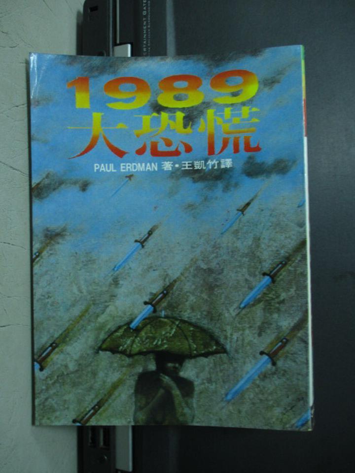 【書寶二手書T6/翻譯小說_NJI】1989大恐慌_Paul Erdman