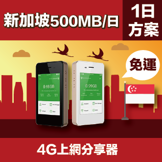 GLOBAL WiFi 亞洲行動上網分享器 新加坡 4G 500MB/日