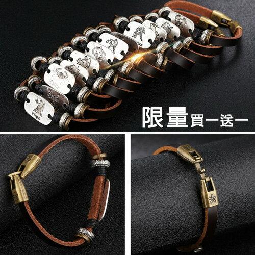 QBOX Fashion 飾品:《QBOX》FASHION飾品【L100N1188】精緻個性復古十二星座皮革手鍊手環(買一送一)