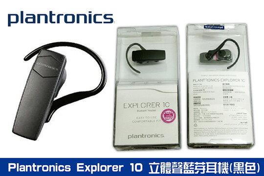 【TengYu騰宇 二聖 建工】福利品※一對二藍芽耳機 Plantronics EXPLORER 10 E10 藍牙耳機/支援 A2DP