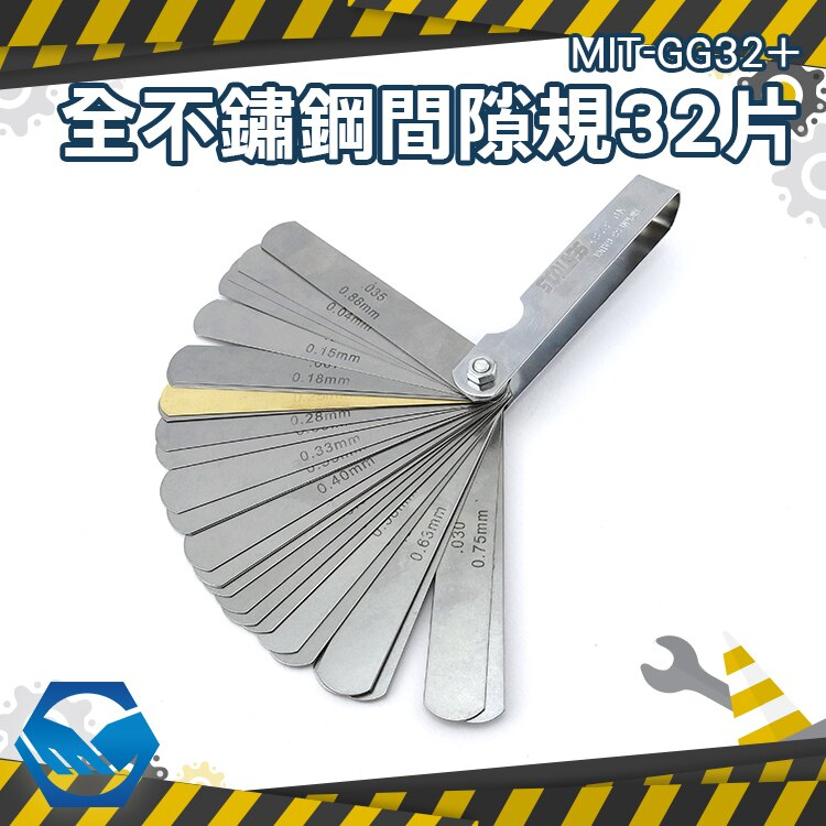 工仔人 公英制0.88~0.04mm 間隙測量器全不鏽鋼間隙規32片 高精度塞尺間隙尺塞薄規 MIT-GG32+