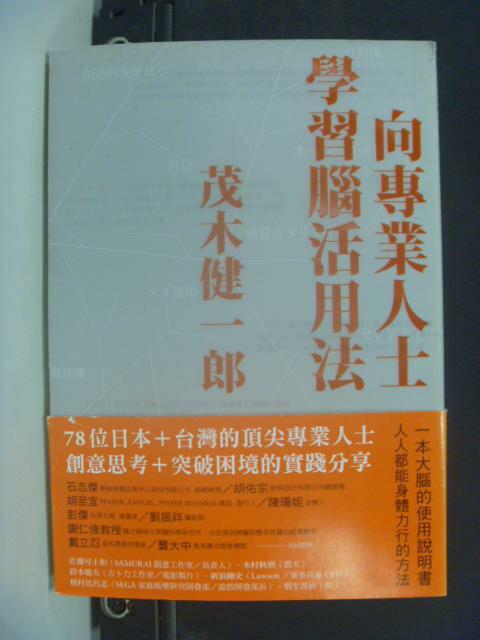 【書寶二手書T5/財經企管_KEF】向專業人士學習腦活用法_茂木健一郎