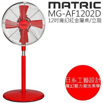 12吋金屬立扇 ★ 日本松木 MATRIC MG-AF1202D Magic魔幻紅 公司貨 0利率 免運