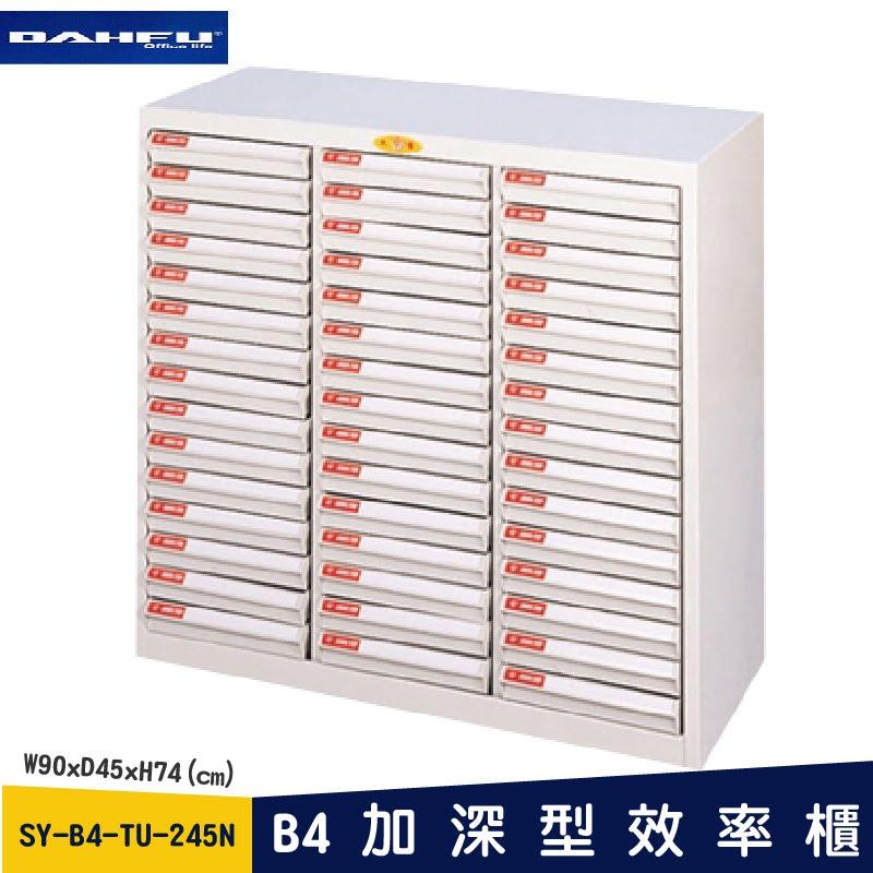 ◎分層好整理◎ SY-B4-TU-245N B4加深型效率櫃 檔案櫃 文件櫃 資料櫃 整理盒 抽屜收納櫃【大富】