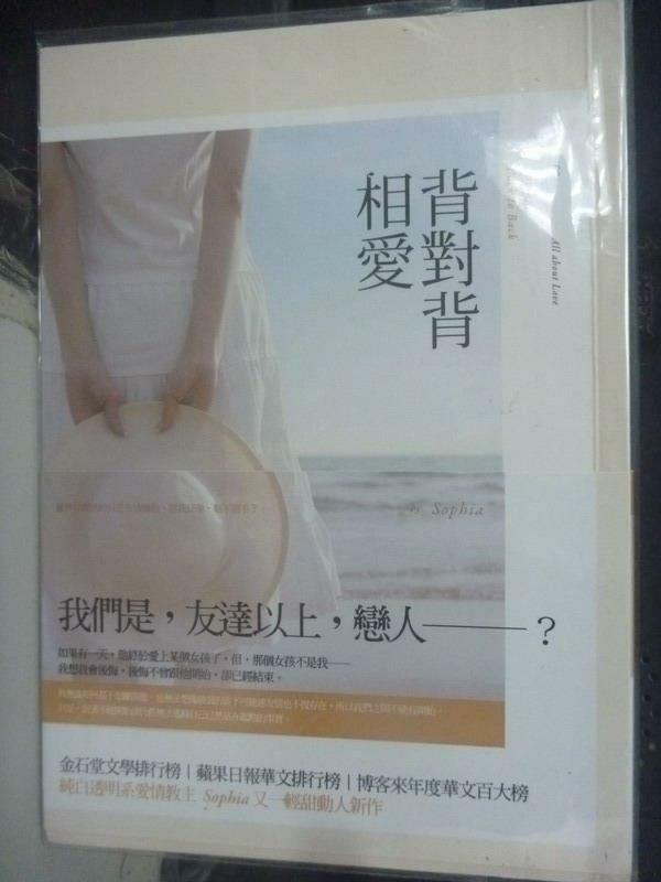 【書寶二手書T2/一般小說_JFR】背對背相愛_Sophia
