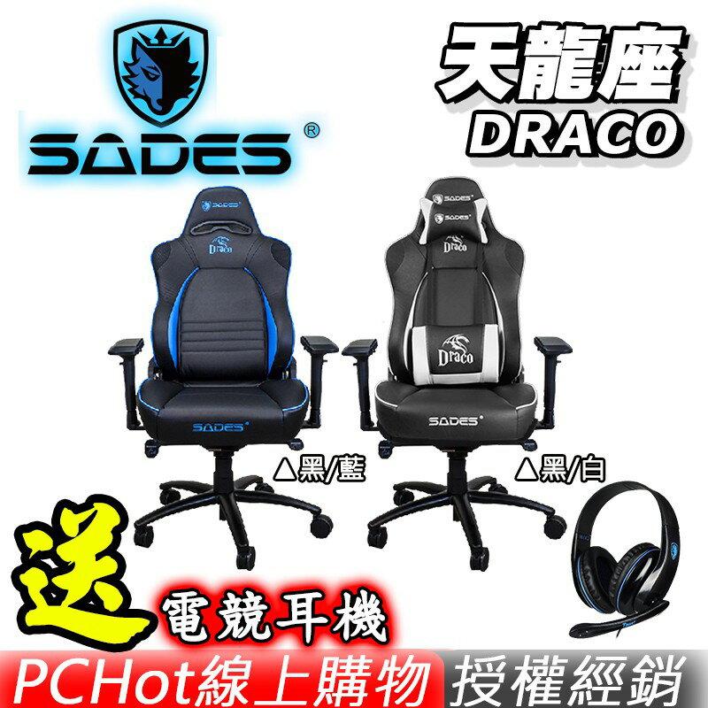 [贈電競耳機] SADES 賽德斯 DRACO 天龍座 真。人體工學電競椅 黑/白 黑/藍 PCHot