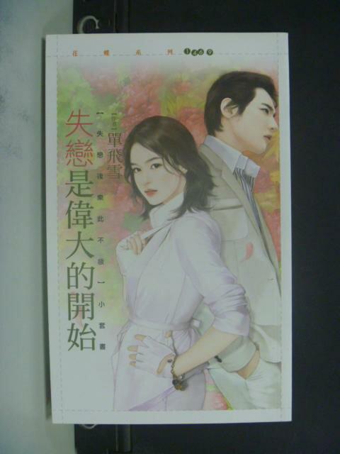 【書寶二手書T5/言情小說_NSU】失戀是偉大的開始_單飛雪