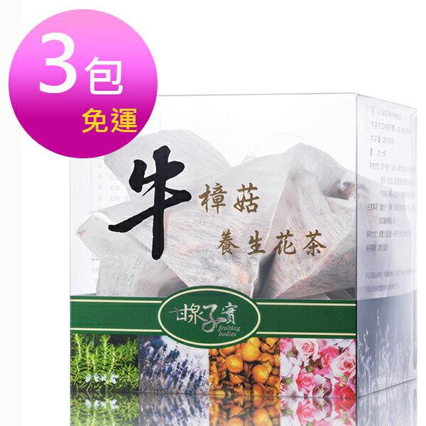 限量3包免運牛樟菇養生花茶∣是您春天保養的首選|舒壓|解膩|養顏美容|養生茶|下午茶|美顏茶|牛樟茶