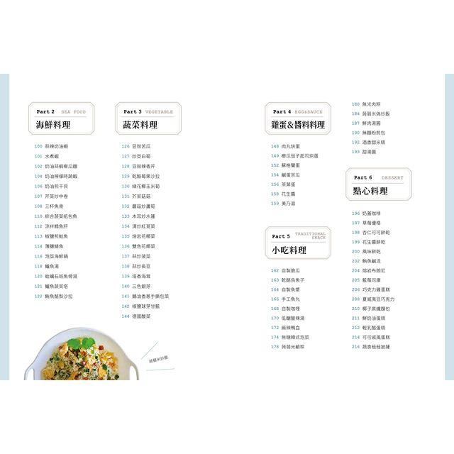 【熱銷預購】日日減醣瘦身料理:肉品海鮮.蔬食沙拉.鍋物料理,吃飽吃滿還瘦18公斤,無痛減醣瘦身家常菜111道 2
