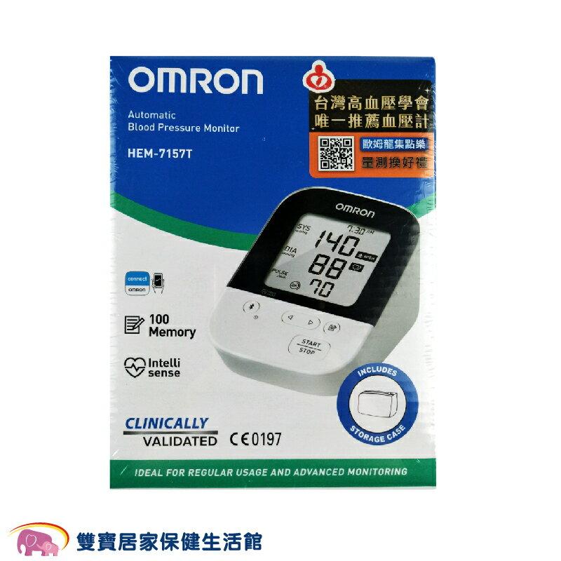 【來電有特價】OMRON 歐姆龍血壓計 HEM-7157T 手臂式血壓計 藍牙電子血壓計 HEM7157