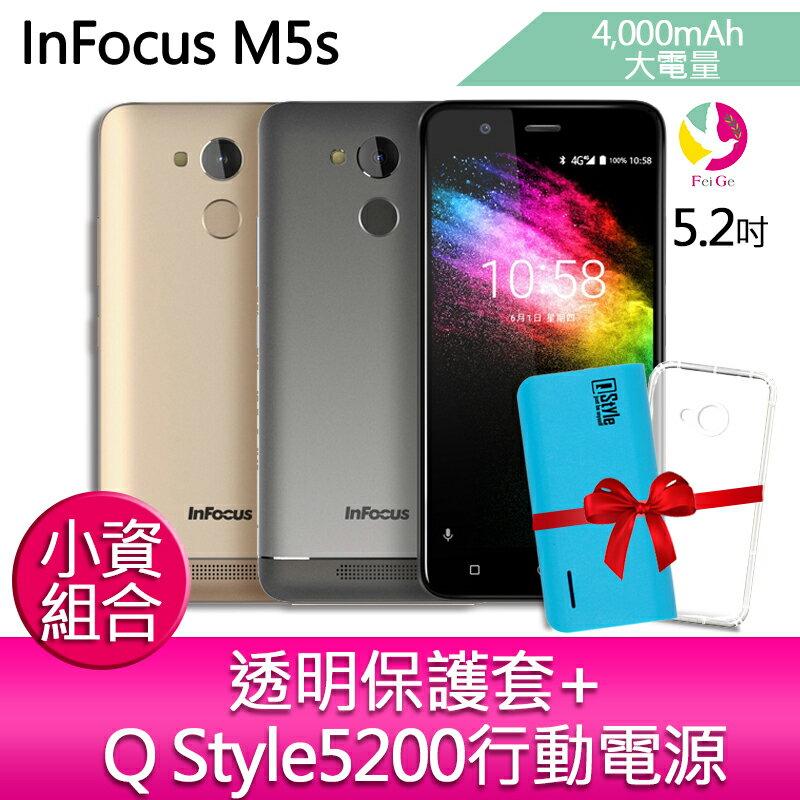 ~會員可再折200元~InFocus M5s  3G  32G  5.2吋4000MA大容