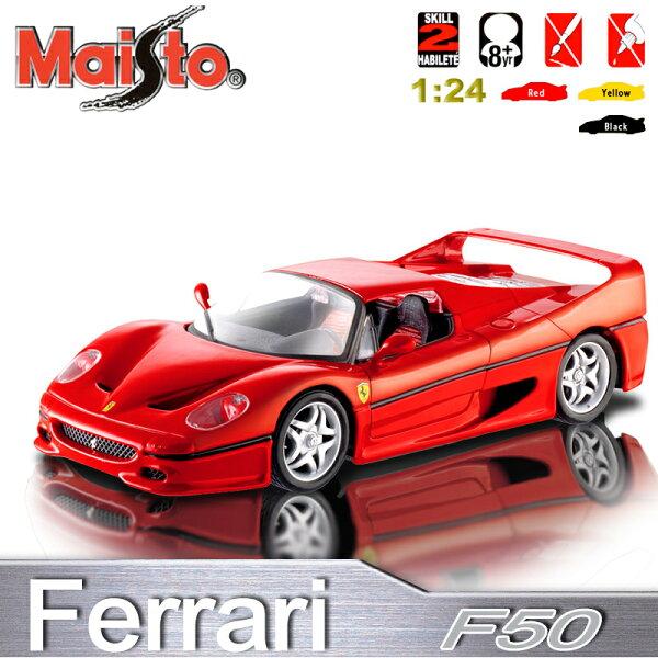 LOG樂格:【Maisto】FerrariF50《124》合金組裝車-紅