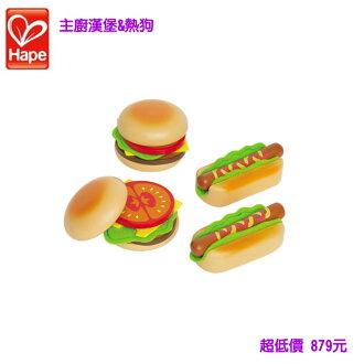 *美馨兒* 德國 Hape 愛傑卡-主廚漢堡&熱狗 879元