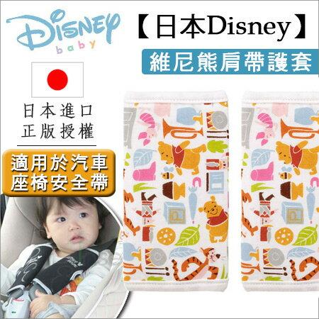 +蟲寶寶+【迪士尼】維尼熊肩帶護套《現+預》