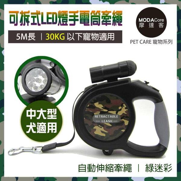 【摩達客寵物系列】可拆式9燈LED超亮手電筒寵物自動伸縮牽繩(綠迷彩5米長30KG以下適用)