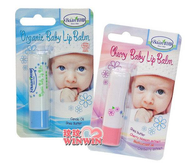 貝恩嬰兒草本護唇膏 / 貝恩嬰兒櫻桃護唇膏 4.8g,出生寶寶適用