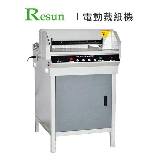 Resun 電動裁紙機 FN-G450V+ / 台