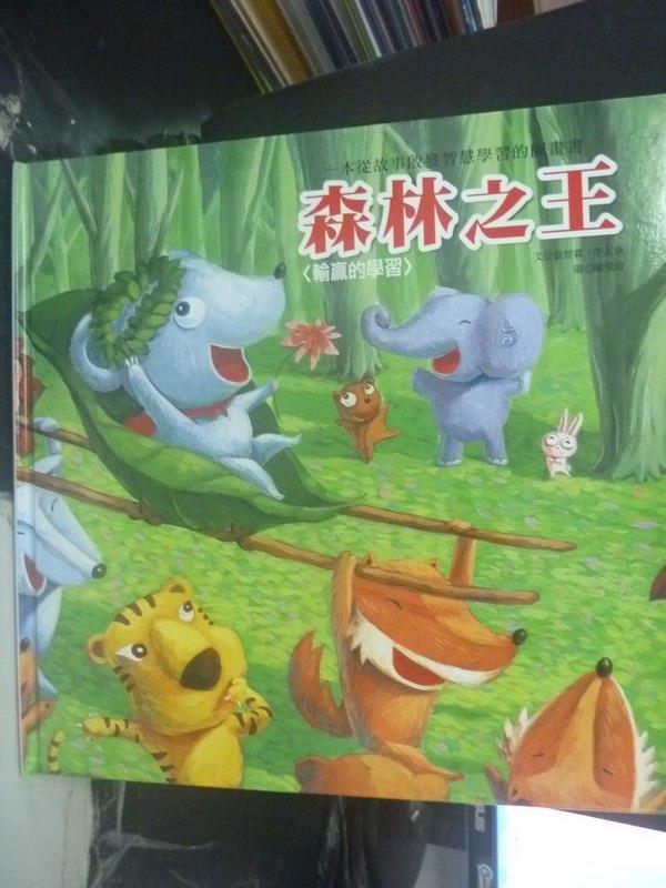 ~書寶 書T9/少年童書_WEG~森林之王_張晉霖 李美華