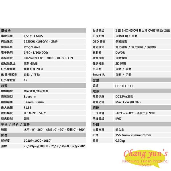 高雄/台南/屏東監視器 DH-HAC-HFW1200RMN 200萬畫素 1080P 四合一紅外線攝影機 大華dahua