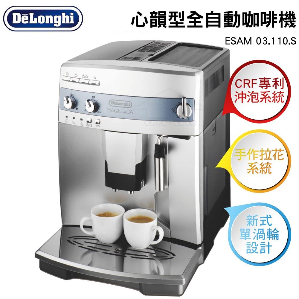 Delonghi迪朗奇 心韻型全自動咖啡機 ESAM 03.110.S - 限時優惠好康折扣