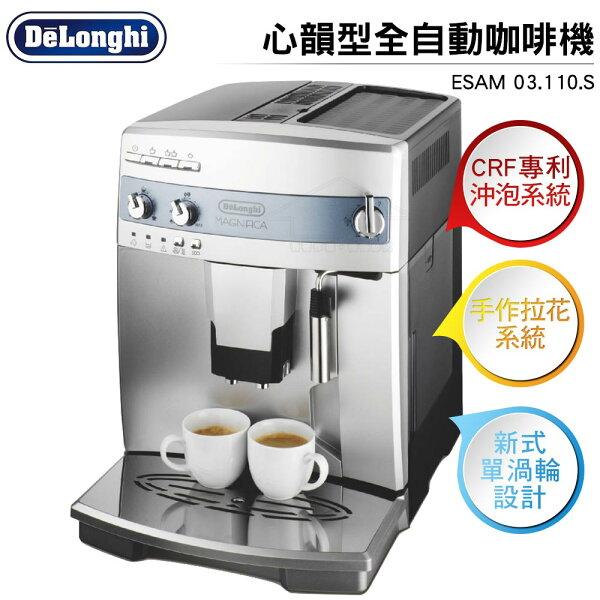 Delonghi迪朗奇心韻型全自動咖啡機ESAM03.110.S