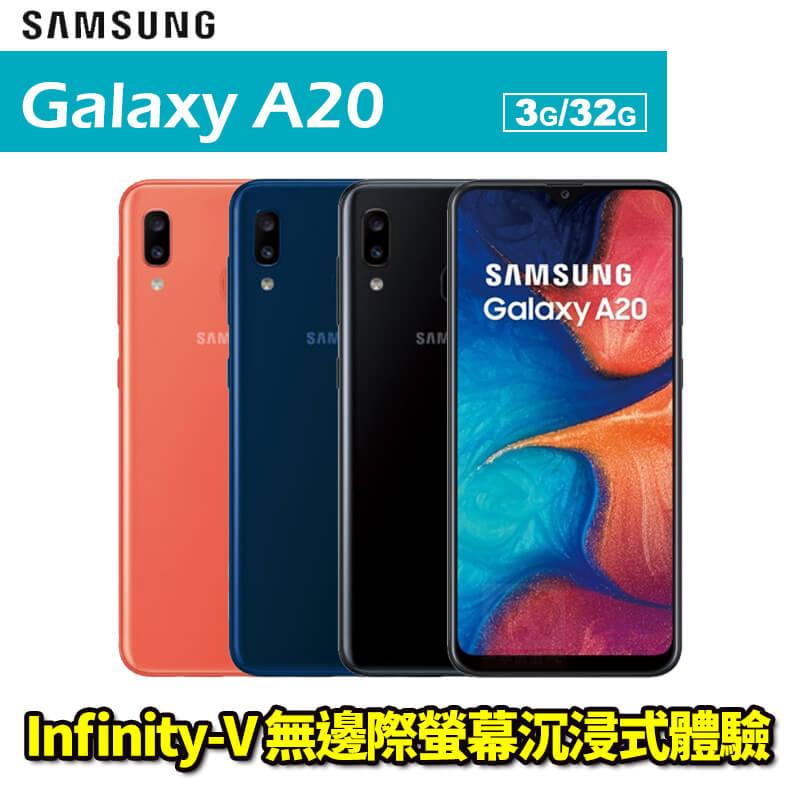 Samsung Galaxy A20 6.4吋 3G / 32G 八核心 智慧型手機 0利率 免運費 0
