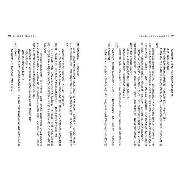 古龍評傳三部曲之3:經典古龍-古龍十大經典排行點評 6