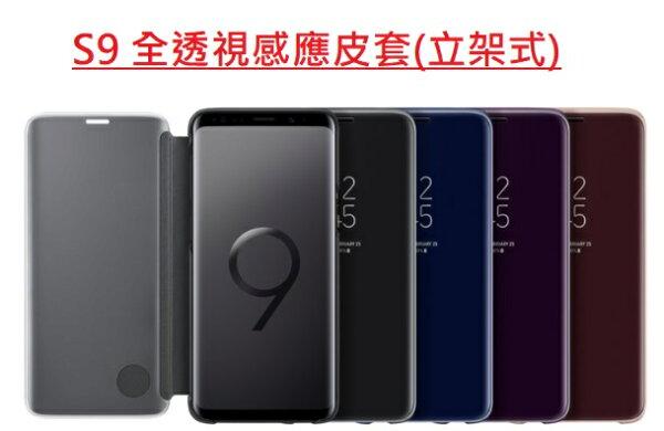 SamsungGalaxyS9全透視感應皮套(立架式)原廠皮套