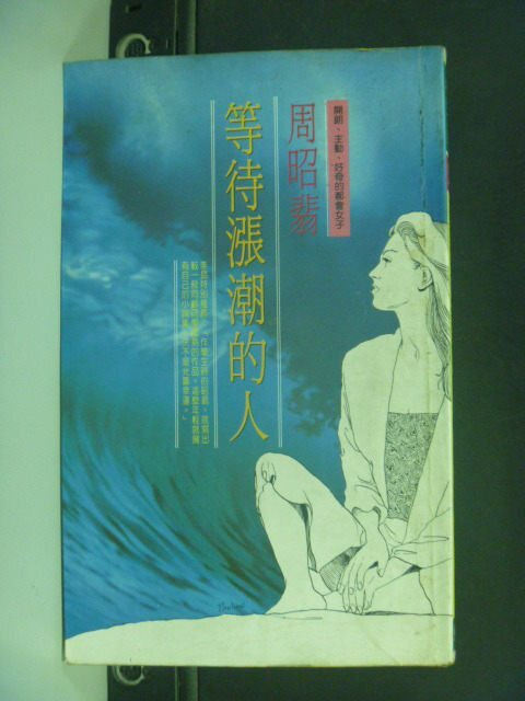 【書寶二手書T3/一般小說_JGC】等待漲潮的人_周昭翡