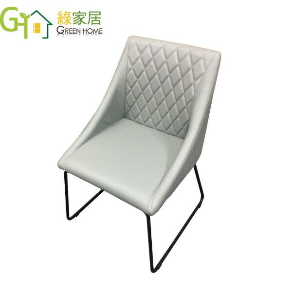 【綠家居】娜坦現代灰皮革餐椅
