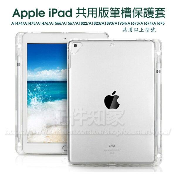 【帶筆槽TPU】AppleiPadAir9.7吋共用版透明保護殼清水布丁套軟殼保謢套A1474A1475A1476-ZW