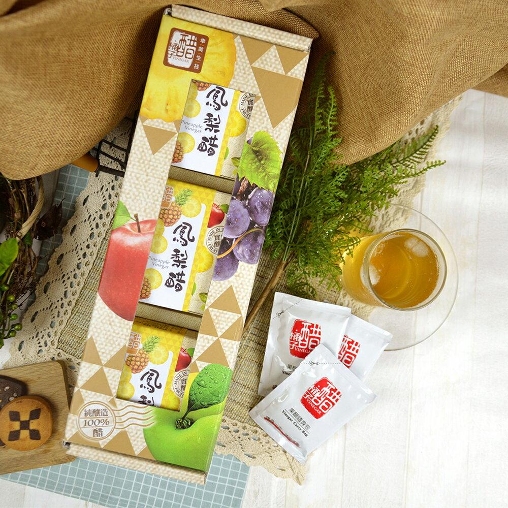 【醋桶子】分享果醋3入禮盒組 大組數下單免運 內含隨身包x3 種類可任搭  請記得下單後備註您需要的口味與數量 7