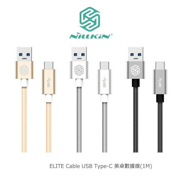 NILLKIN ELITE Cable USB Type~C 英卓數據線 1M 充電線 鋁