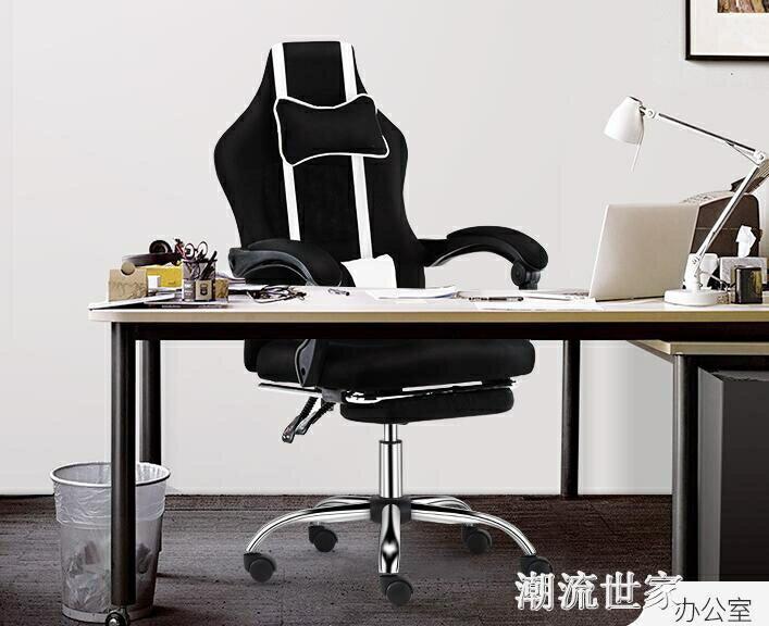 電腦椅家用辦公椅子靠背簡約轉椅老板升降座椅主播可躺電競游戲椅MBS