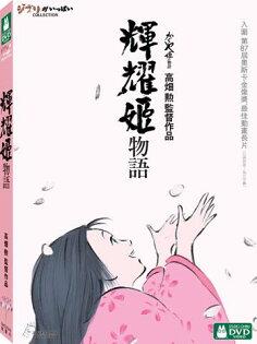 輝耀姬物語DVD