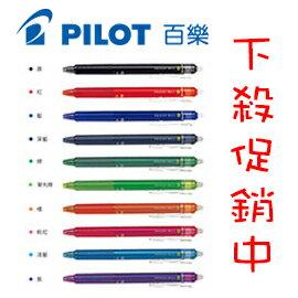 【好評發售中】 PILOT 百樂 LFBK-23EF 按鍵魔擦筆 0.5mm / 支