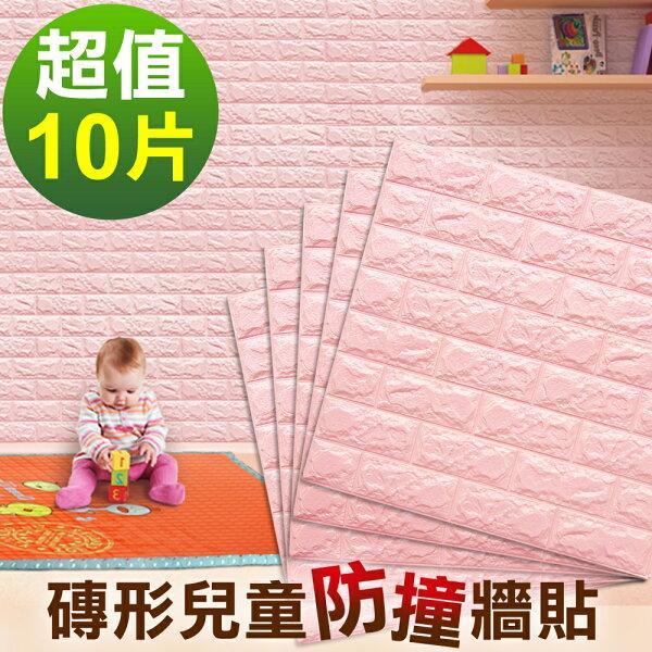 LOG樂格:LOG樂格磚型環保兒童防撞牆貼-草莓粉X10入(60x60x厚0.7cm)(防撞壁貼防撞墊)
