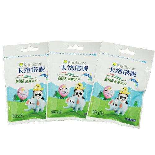 ★衛立兒生活館★卡洛塔妮 原味營養乳片30顆-3包